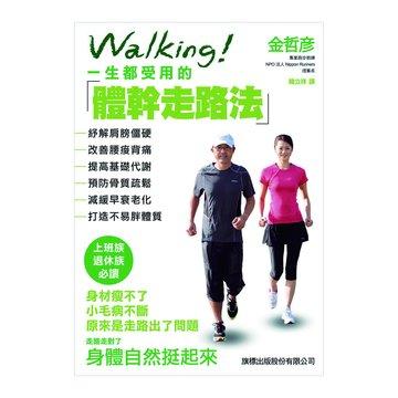 WALKING! 一生都受用的體幹走路法 : 紓解肩