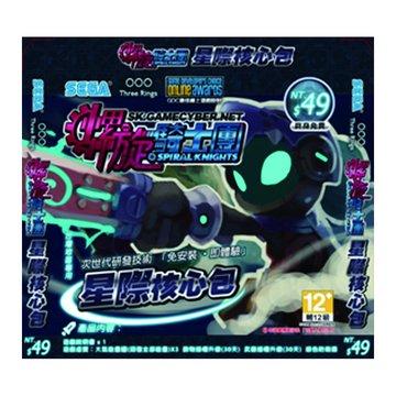 螺旋騎士團-星際核心包