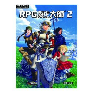 RPG製作大師2