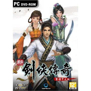 INTERWISE 英特衛多媒體 新劍俠傳奇 中文版