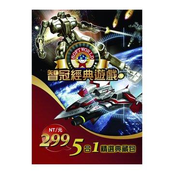 智冠單機遊戲-5合1精選典藏包II