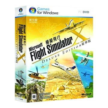 模擬飛行X中文豪華版
