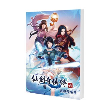 仙劍奇俠傳6攻略本