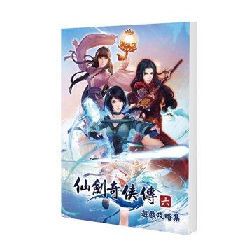 SOFTSTAR 大宇資訊 仙劍奇俠傳6攻略本