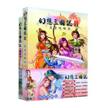 幻想三國誌2完全攻略本隨書附贈「續緣篇」