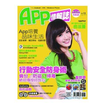 APP情報誌 第十三期