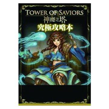 神魔之塔-究極攻略本
