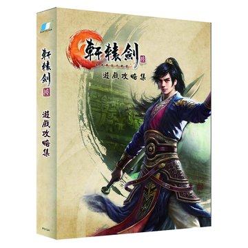 軒轅劍6-遊戲攻略集