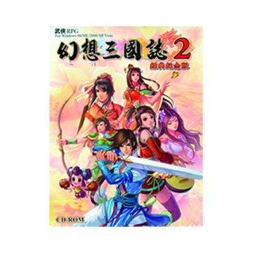 幻想三國誌2經典紀念版