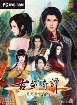 古劍奇譚 五劍合璧 最終DLC合輯 (中文版)