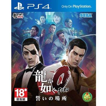 PS4 人中之龍0 誓約的場所 中文版