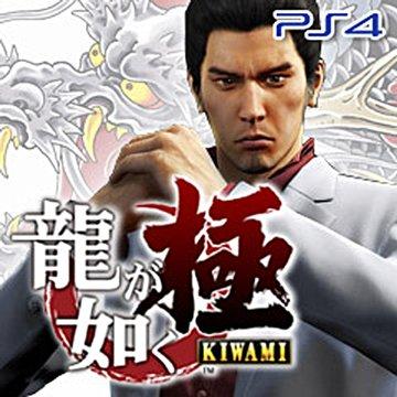 PS4 人中之龍  極 中文版