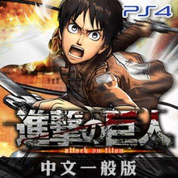 SONY 新力牌 PS4 進擊的巨人 中文版