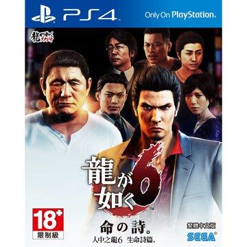 SONY 新力牌 PS4 人中之龍 6 生命詩篇 中文版
