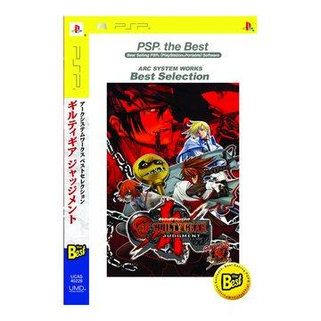 PSP 聖騎士之戰:末日審判BEST