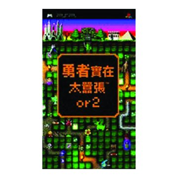 SONY 新力牌 PSP 勇者實在太囂張or2 中文版