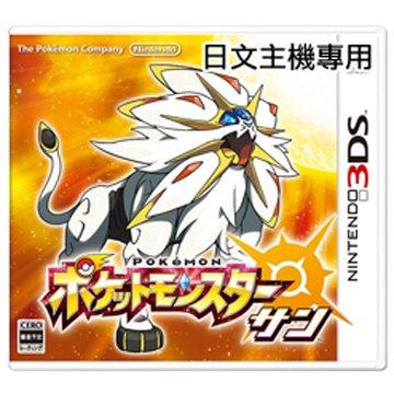 Nintendo 任天堂 3DS 精靈寶可夢 太陽 (日規主機專用)