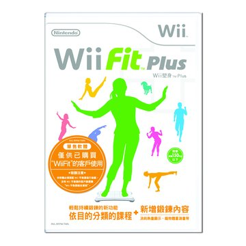 WII FIT Plus遊戲軟體