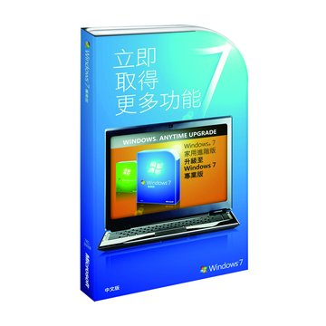 Windows 7  家用進階 to 專業彩盒中文升級(WAU)