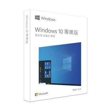 Windows 10 專業彩盒版(中文)