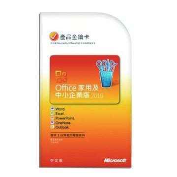 Office 2010 中文家用及中小企業版PKC(產品金鑰卡)