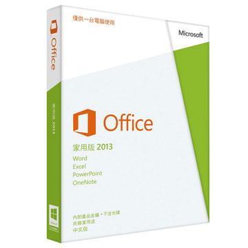 Office 2013 家用版 PKC