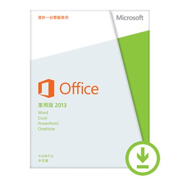 Office 2013 家用版 中文-數位下載版