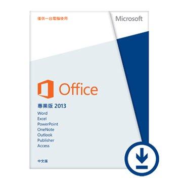 Office 2013 專業版 中文-數位下載版