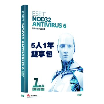 NOD32 防毒 5人1年雙享包 (序號買一送一)