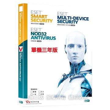 ESET NOD32  ANTIVIRUS 防毒單機三年