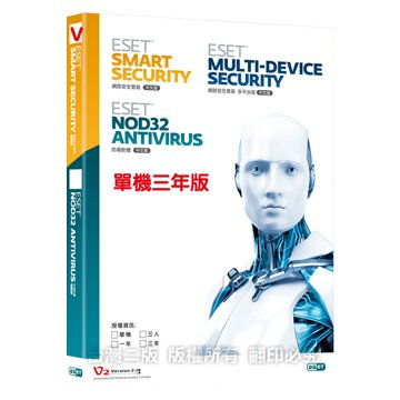 ESET NOD32  ESET SMART SECURITY 網路安全單機三年