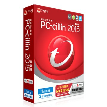 PC-cillin 2015 標準三年一台 隨身碟版