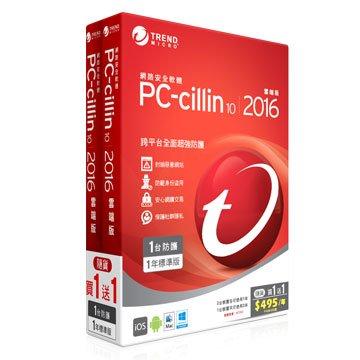 PC-cillin10-2016 一年一機 (雙享包)