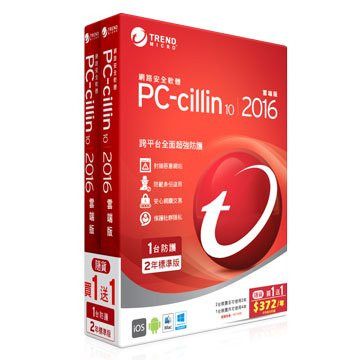 PC-cillin10-2016 二年一機 (雙享包)