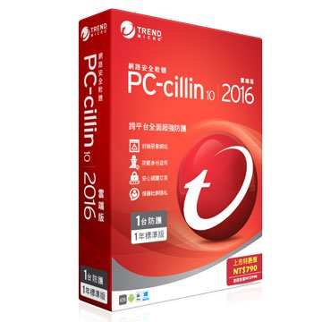 PC-cillin10-2016 一年一機