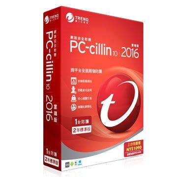 PC-cillin10-2016 二年一機