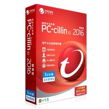 PC-cillin10-2016 三年一機