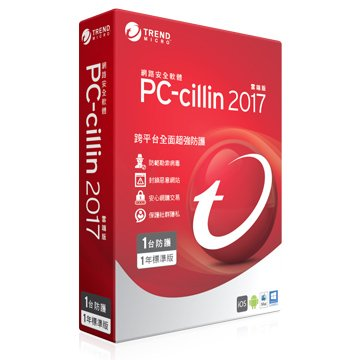 TREND 趨勢 PC-cillin 2017 一年一台防護版