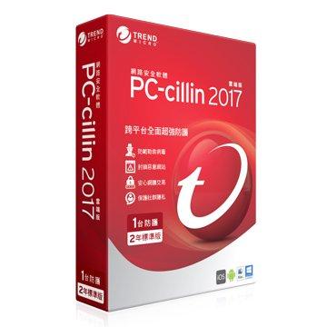 TREND 趨勢 PC-cillin 2017 二年一台防護版