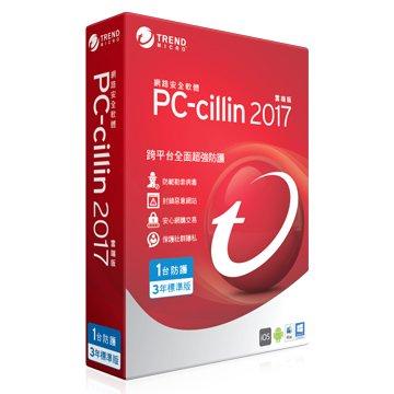 TREND 趨勢 PC-cillin 2017 三年一台防護版