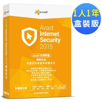 avast! 2015網路安全多國語文1人1年