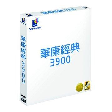 華康經典3900