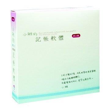 小雅的記帳軟體(多人版)