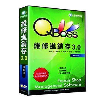 QBoss 維修進銷存3.0-精裝版