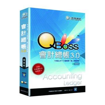 QBoss 進銷存3.0--精裝版