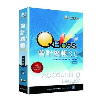 QBoss  會計總帳3.0 --精裝版