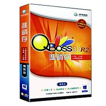 QBoss進銷存3.0 R2 --精裝版