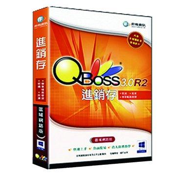 QBoss進銷存3.0 R2 --區域網路版