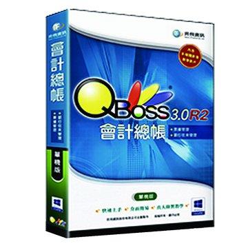 QBoss會計總帳3.0 R2 --單機版