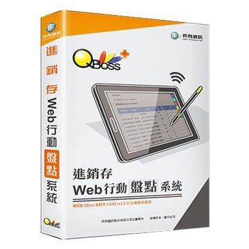 iF 奕飛資訊 進銷存 Web行動盤點系統